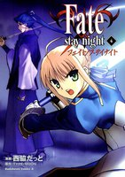 Fate/stay night(フェイト/ステイナイト) 4巻 - 漫画