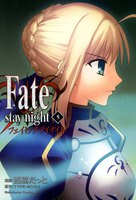 Fate/stay night(フェイト/ステイナイト) 5巻 - 漫画
