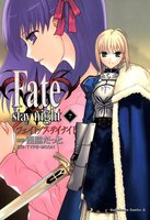 Fate/stay night(フェイト/ステイナイト) 7巻 - 漫画