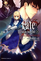 Fate/stay night(フェイト/ステイナイト) 10巻 - 漫画