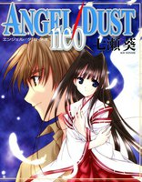 ANGEL/DUST neo - 漫画