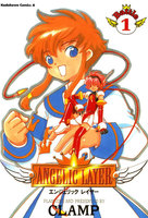 ANGELIC LAYER - 漫画