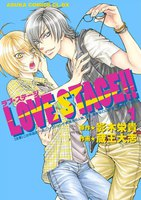 LOVE STAGE!! - 漫画