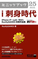 i刺身時代 ―iPhoneゲームの「奇才」 RucKyGAMES初期作品集