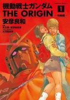 【割引版】機動戦士ガンダム THE ORIGIN (1)