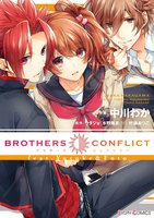BROTHERS CONFLICT feat.Yusuke&Futo - 漫画