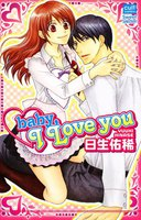 baby,I Love you - 漫画