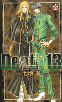 Death 13―2nd Sword