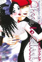 Cheek to Cheek(Sugar&Spice14) - 漫画