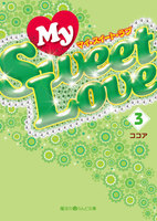My Sweet Love3巻