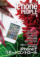 iPhonePEOPLE 2012年8月号