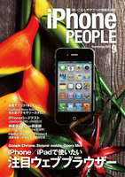 iPhonePEOPLE 2012年9月号