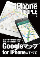 iPhonePEOPLE 2013年2月号