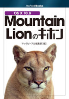 OS X 10.8 Mountain Lionのキホン