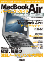 MacBook Air パーフェクトガイド Mountain Lion対応版