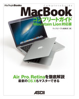 MacBook コンプリートガイド Mountain Lion対応版