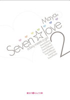 Seven☆love2 a boy meets a girl