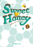 Sweet Honey[上]