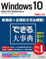 できる大事典 Windows 10 Home/Pro/Enterprise対応