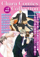 【無料版】Chara Comics Collection VOL.5