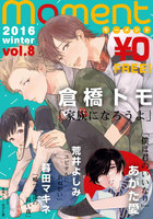 【無料】moment vol.8/2016 winter - 漫画