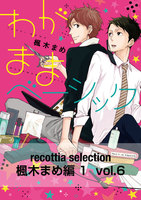 recottia selection 楓木まめ編1 vol.6
