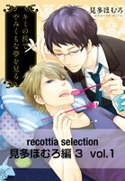 recottia selection 見多ほむろ編3 vol.1