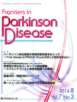 Frontiers in Parkinson Disease Vol.7No.3(2014.8)