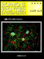 HORMONE FRONTIER IN GYNECOLOGY Vol.21No.3(2014-9)