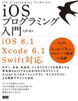 iOSプログラミング入門[iOS8.1/Xcode6.1/Swift 対応]