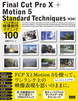 Final Cut Pro X + Motion 5 Standard Techniques[第3版]