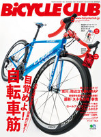 BICYCLE CLUB 2017年5月号