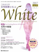 White Vol.5No.1(2017)