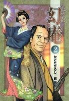 そば屋幻庵 (2)