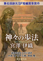 神々の歩法-Sogen SF Short Story Prize Edition-