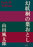 P+D BOOKS 幻妖桐の葉おとし