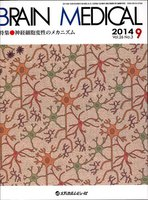 BRAIN MEDICAL Vol.26No.3(2014.9)