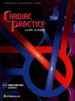 CARDIAC PRACTICE Vol.25No.4(2014.10)