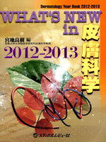 WHAT'S NEW in皮膚科学 Dermatology Year Book 2012-2013