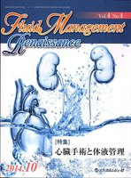 Fluid Management Renaissance Vol.4No.4(2014.10)