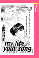 my life, your song 【単話売】 - 漫画