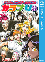 BLEACH OFFICIAL BOOTLEG カラブリ+ - 漫画