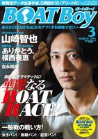 BOATBoy March 2013.3