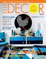 ELLE DECOR 2013年2月号