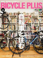 BICYCLE PLUS Vol.08
