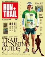 RUN + TRAIL Vol.3