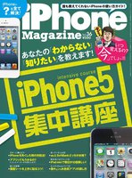 iPhone Magazine Vol.36 ライト版