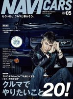 NAVI CARS Vol.5 2013年5月号