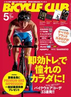 BICYCLE CLUB 2013年5月号