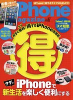 iPhone Magazine Vol.37
